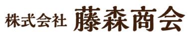 株式会社藤森商会