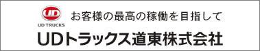 UDトラックス道東株式会社